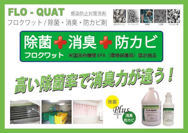 コスケム フロクワット 946ml 【除菌+サニタイザー】
