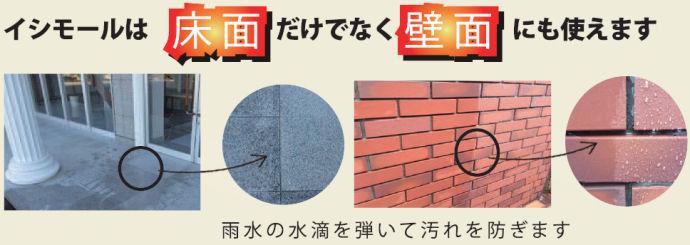 コスケム イシモール 3.78L 【石材用浸透保護剤】