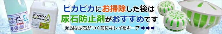 尿石防止 尿石除去 悪臭対策