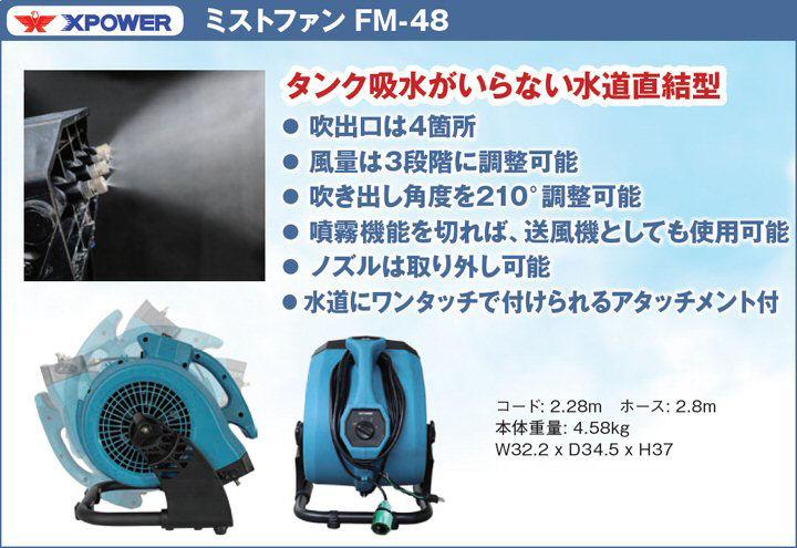 株式会社ソニカル XPOWER ミストファン FM-48