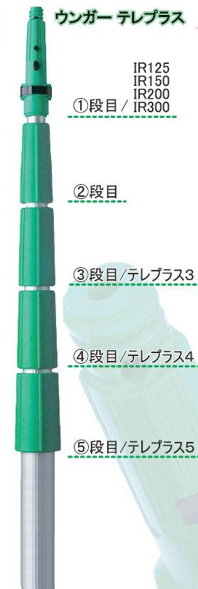 テレプラス (2m×段差)