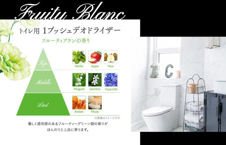 アース製薬株式会社 ToWhiteトワイト トイレ用 1プッシュデオドライザー