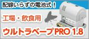 飛来害虫の侵入防止!ウルトラベープPRO 1.8