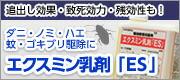 ダニ・ノミ・ハエ・蚊・ゴキブリ駆除用 エクスミン乳剤