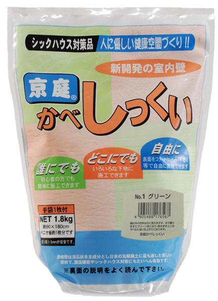 家庭化学工業 京庭かべしっくい [カラーNO.1 グリーン] 1.8kg×6袋