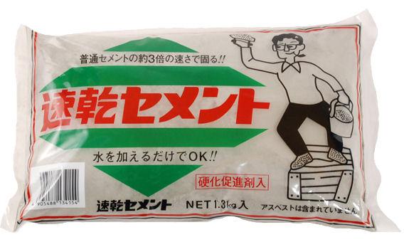 家庭化学工業 速乾セメント 1.3kg×15袋