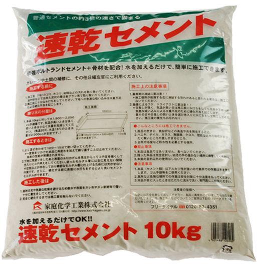 速乾セメント 10kg