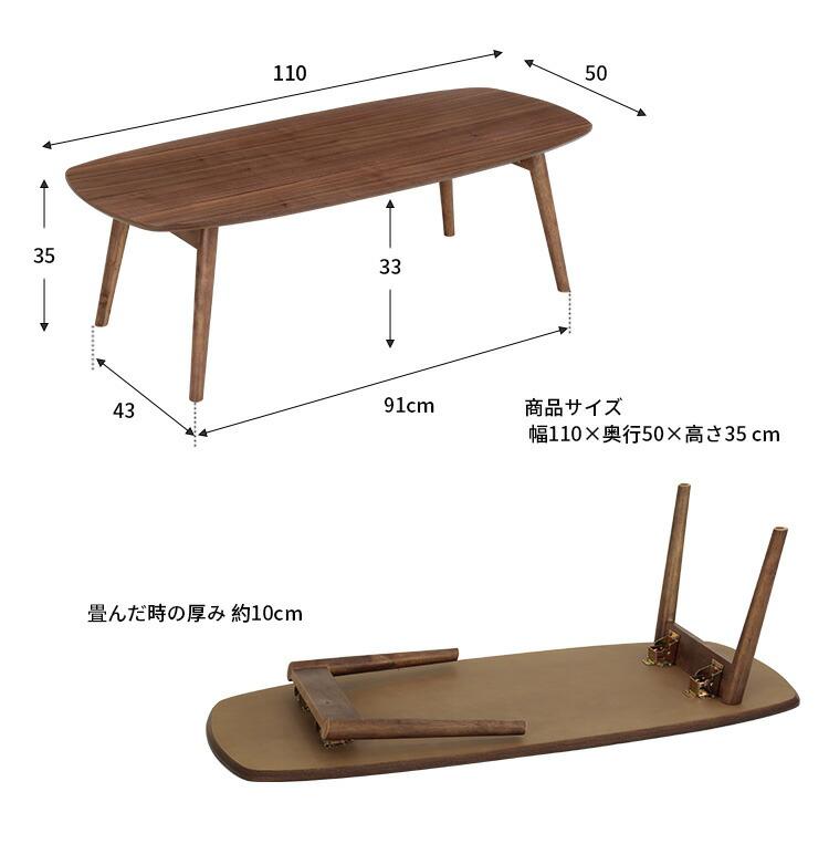 折りたたみ センター テーブル ノチェロ