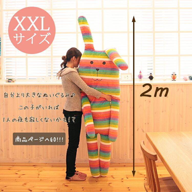 クラフトホリック 抱き枕 XXLサイズ