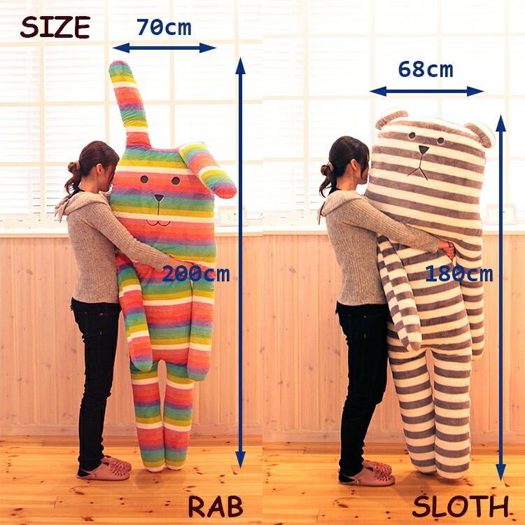 クラフトホリック 抱き枕XXLサイズ