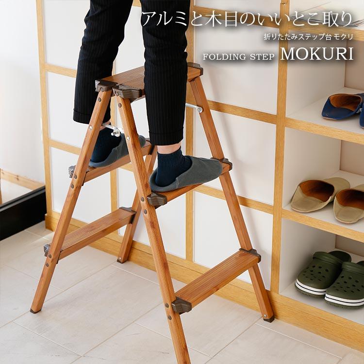 ウッドプリント ステップ 踏み台 モクリ イメージ画像