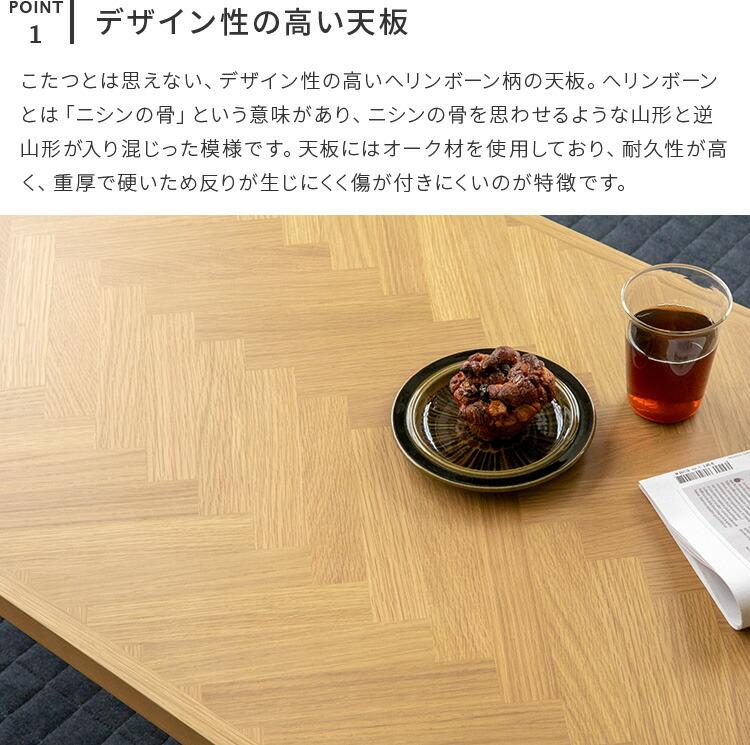 こたつテーブル キュラト 幅130
