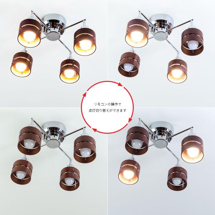 リモコンで点灯切り替えが可能です。4灯→2灯→2灯→常夜灯→消灯