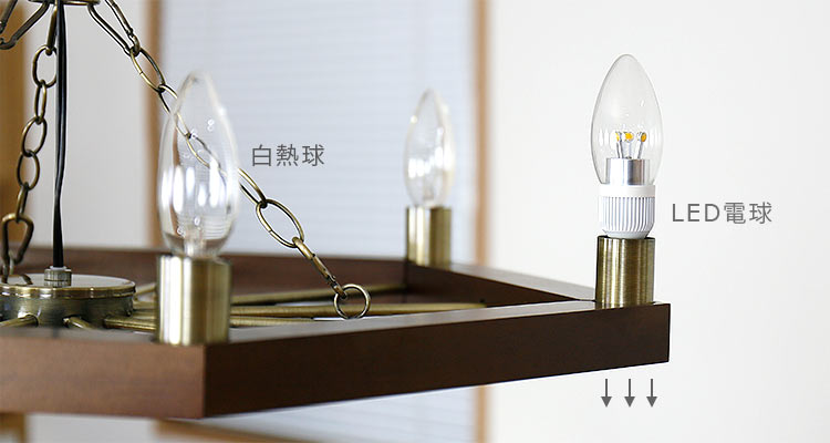 木製シャンデリア 6灯 ヴェロニカ