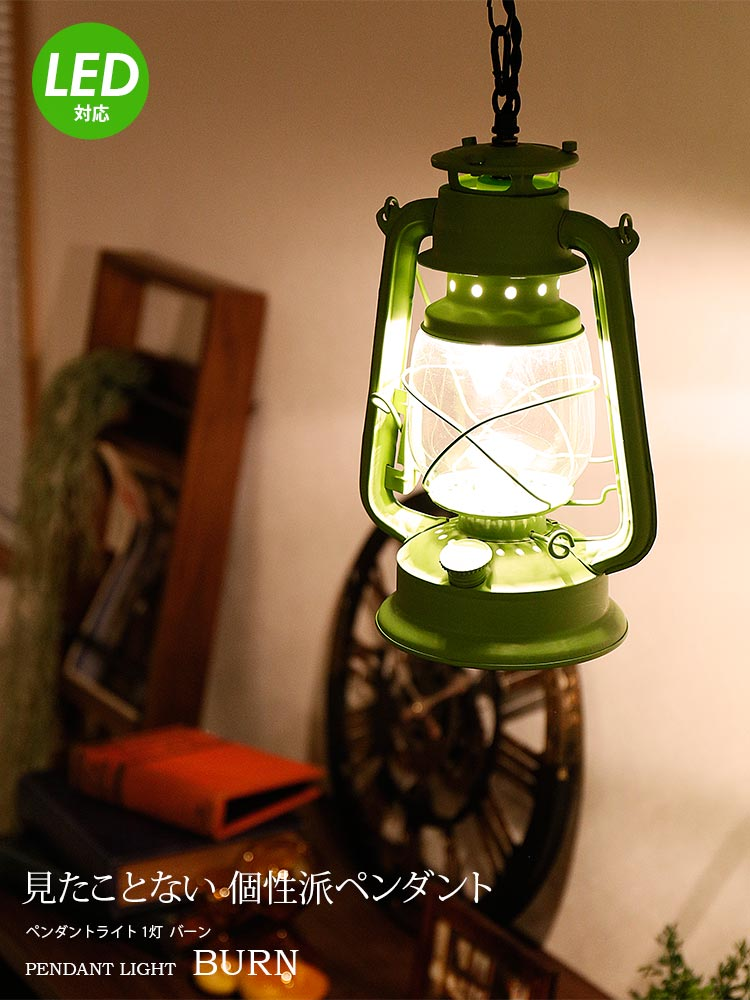 ランタン風ペンダントライト 1灯 バーン