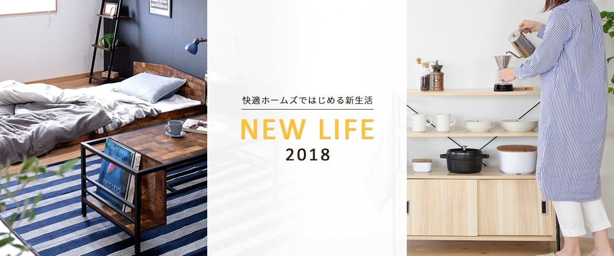新生活特集 2018