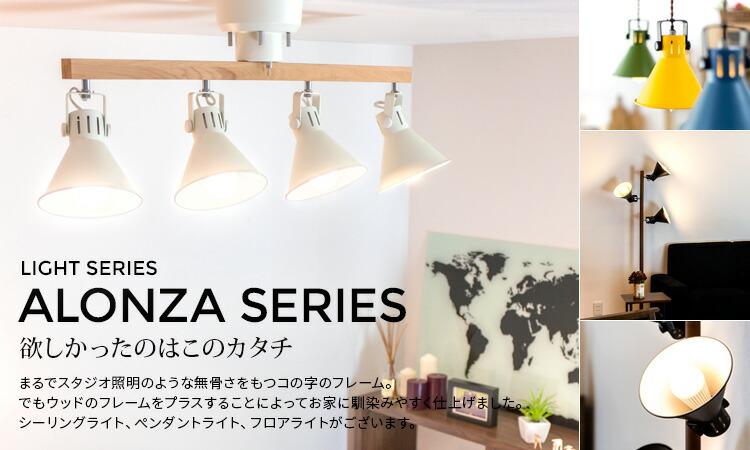 同梱商品紹介アロンザシリーズ