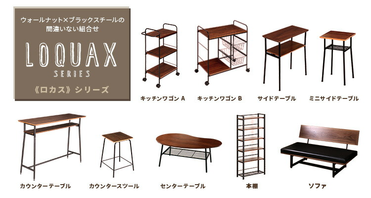 Loquax(ロカス) シリーズ