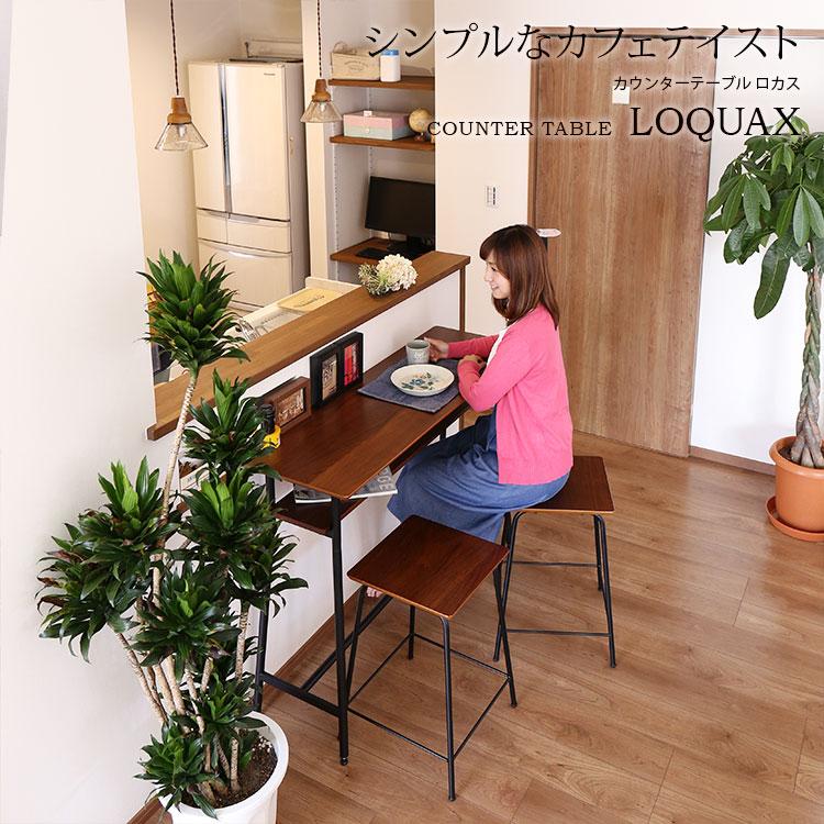 ウォールナット天然木のカウンターテーブル  シンプルなカフェテイスト
