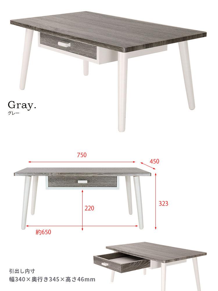 グレー 天板 センターテーブル カラーとサイズ