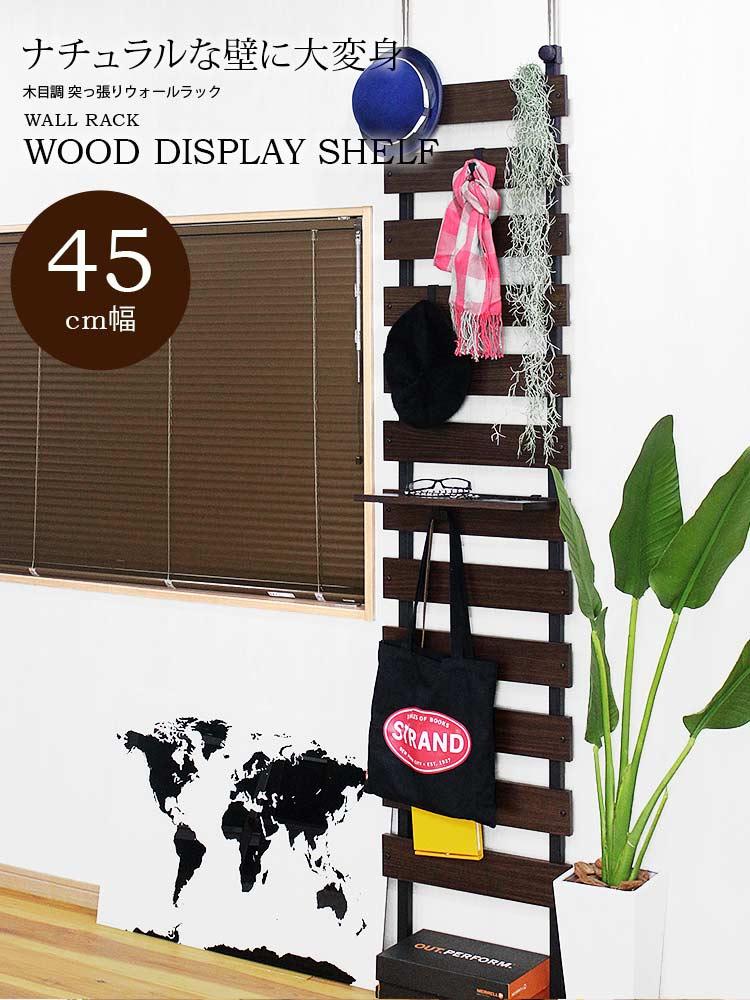 木製突っ張り飾り棚 45cm幅 ナチュラルな壁に大変身