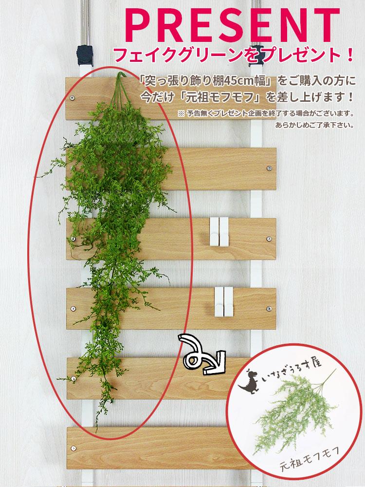 木製突っ張り飾り棚 45cm幅 フェイクグリーンプレゼント