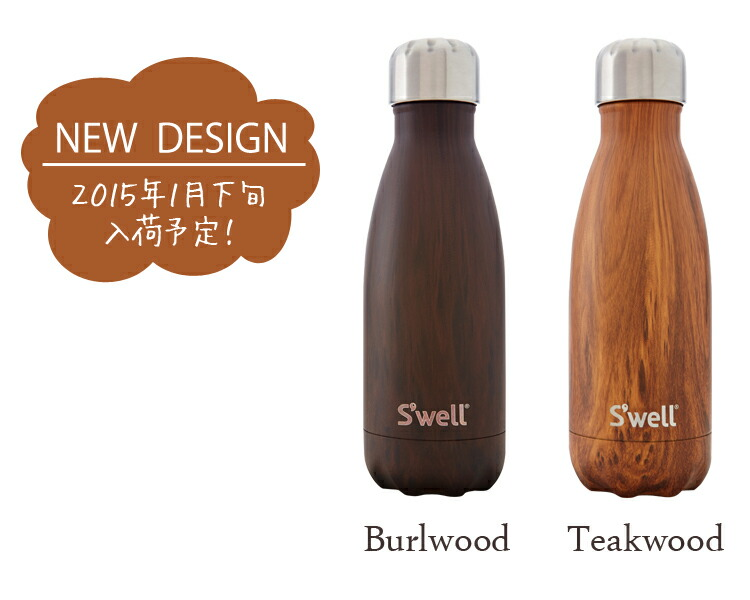 swell bottle 260ml - Swell Waterbottle