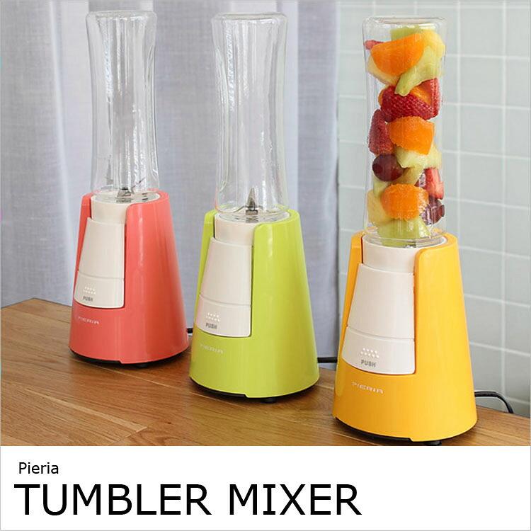 ピエリア「TUMBLER MIXER(タンブラーミキサー)」の画像。当店キッチン雑貨ランキング2位獲得!