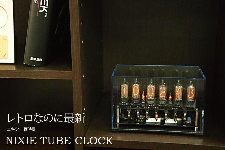 置き時計 インテリア モダン レトロ ニキシー管 ニキシー管時計