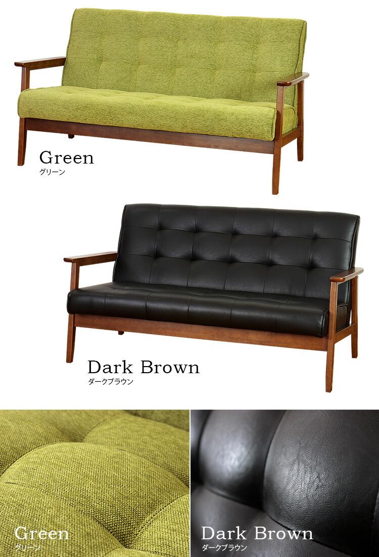 レトロスタイルのソファ フレンズ 2人掛け カラー