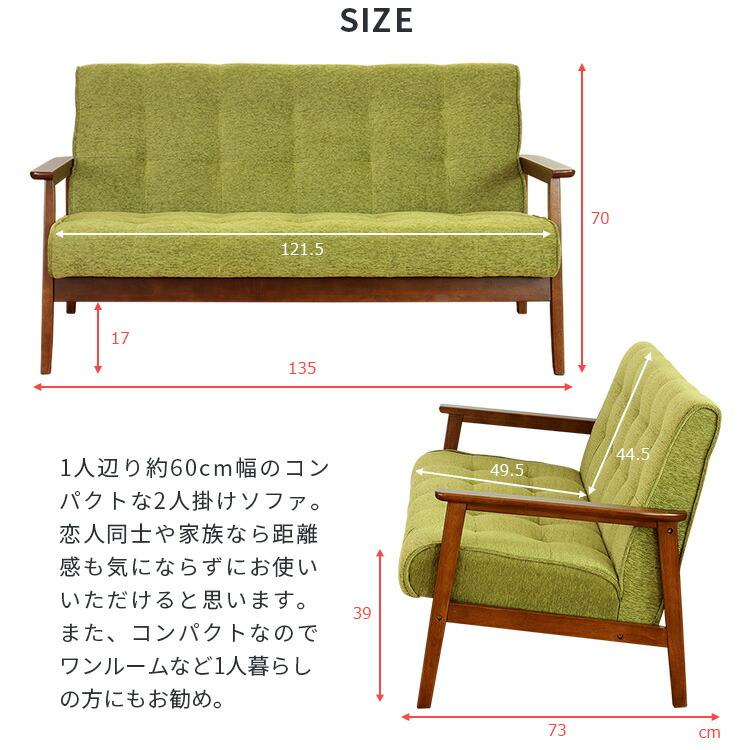 レトロスタイルのソファ フレンズ 2人掛け サイズ