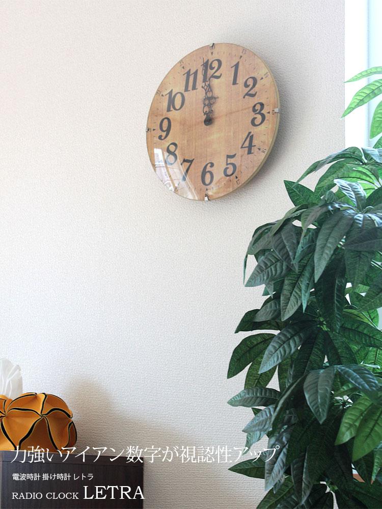 電波時計 掛け時計 LETRA(レトラ)