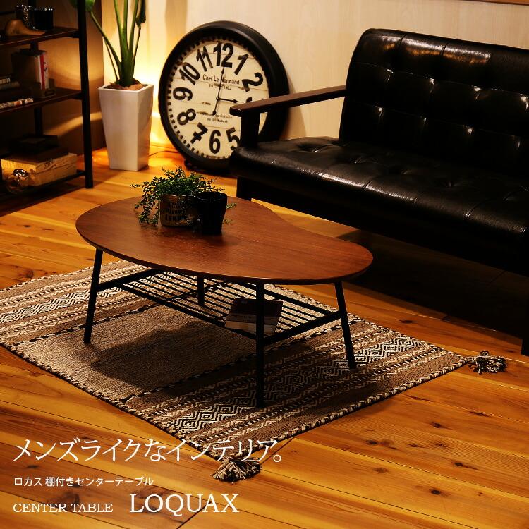 Loquax(ロカス) 棚付き センターテーブル