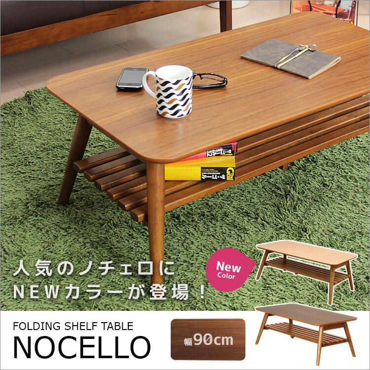 折りたたみテーブル「NOCELLO(ノチェロ)」の画像。当店テーブルランキング1位獲得!
