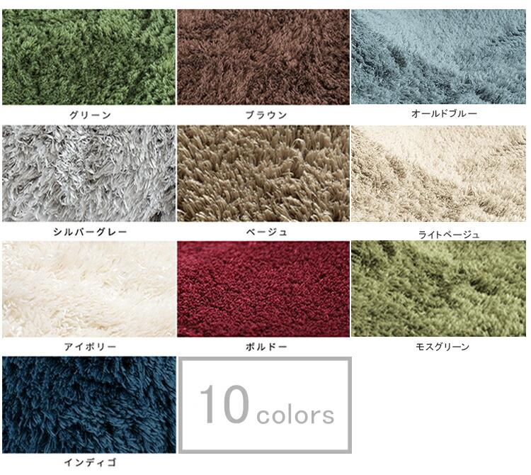 マイクロファイバー シャギーラグ ペコラ pecora 定番カラー