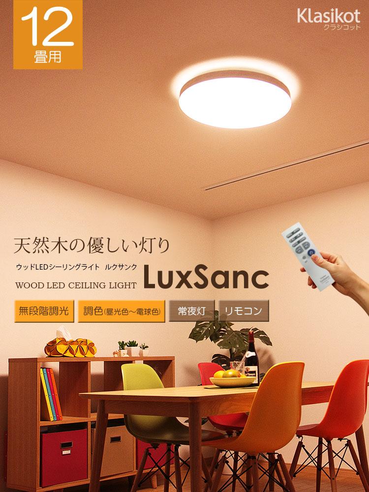 ウッド LED シーリングライト ルクサンク 12畳用