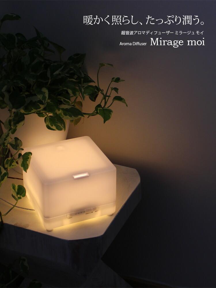 アロマディフューザー ミラージュ モイ [mirage moi]