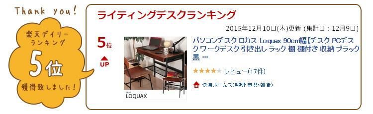 Loquax(ロカス) デスク ランキング