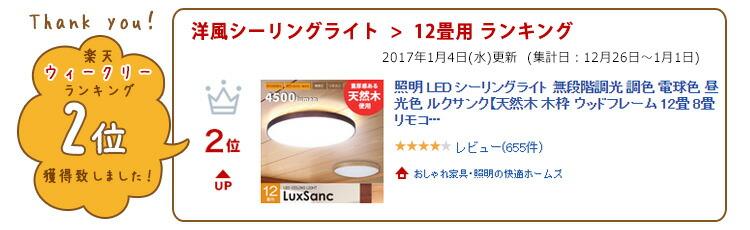 ウッド LEDシーリングライト ルクサンク ランキング