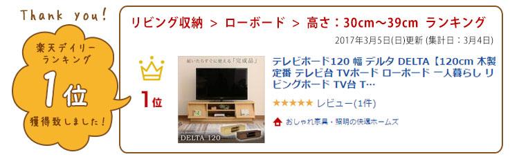 テレビボード ランキング