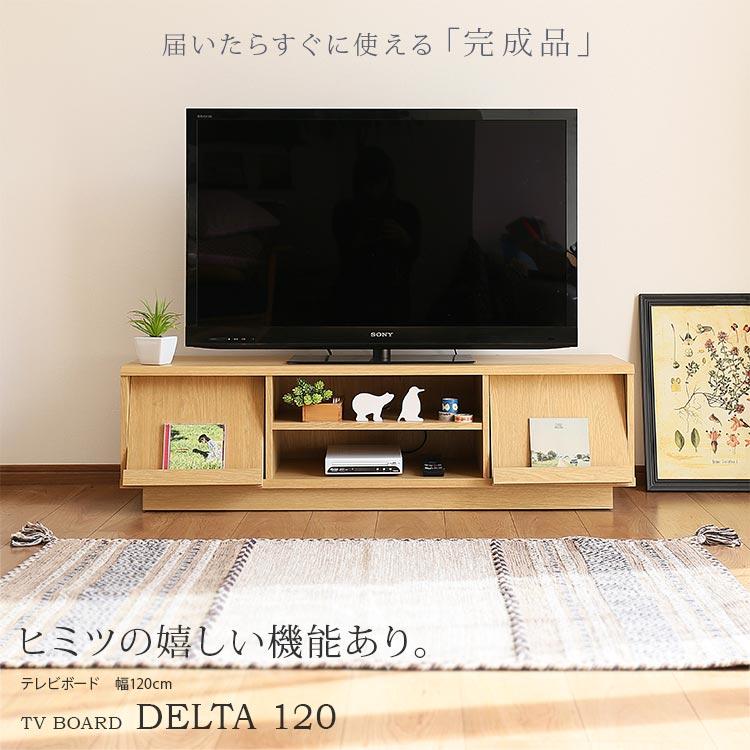 キャスターで移動らくらく テレビボード デルタ DELTA 正面イメージ