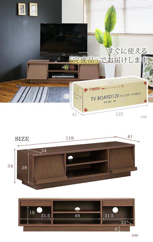 キャスターで移動らくらく テレビボード デルタ DELTA 完成品 サイズ