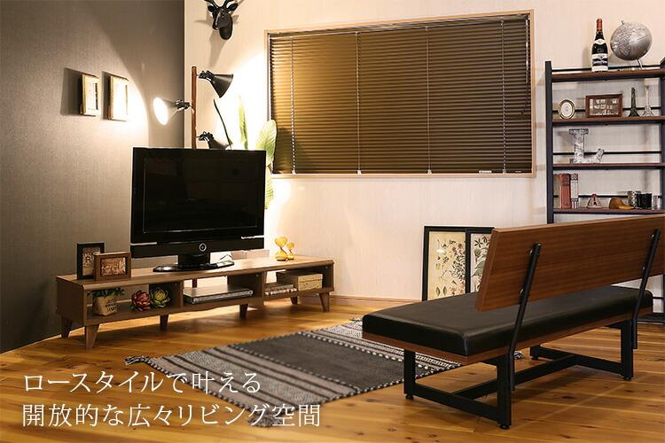 オープンタイプのシンプルテレビボード デルタ DELTA ロースタイルで叶える、広々リビング