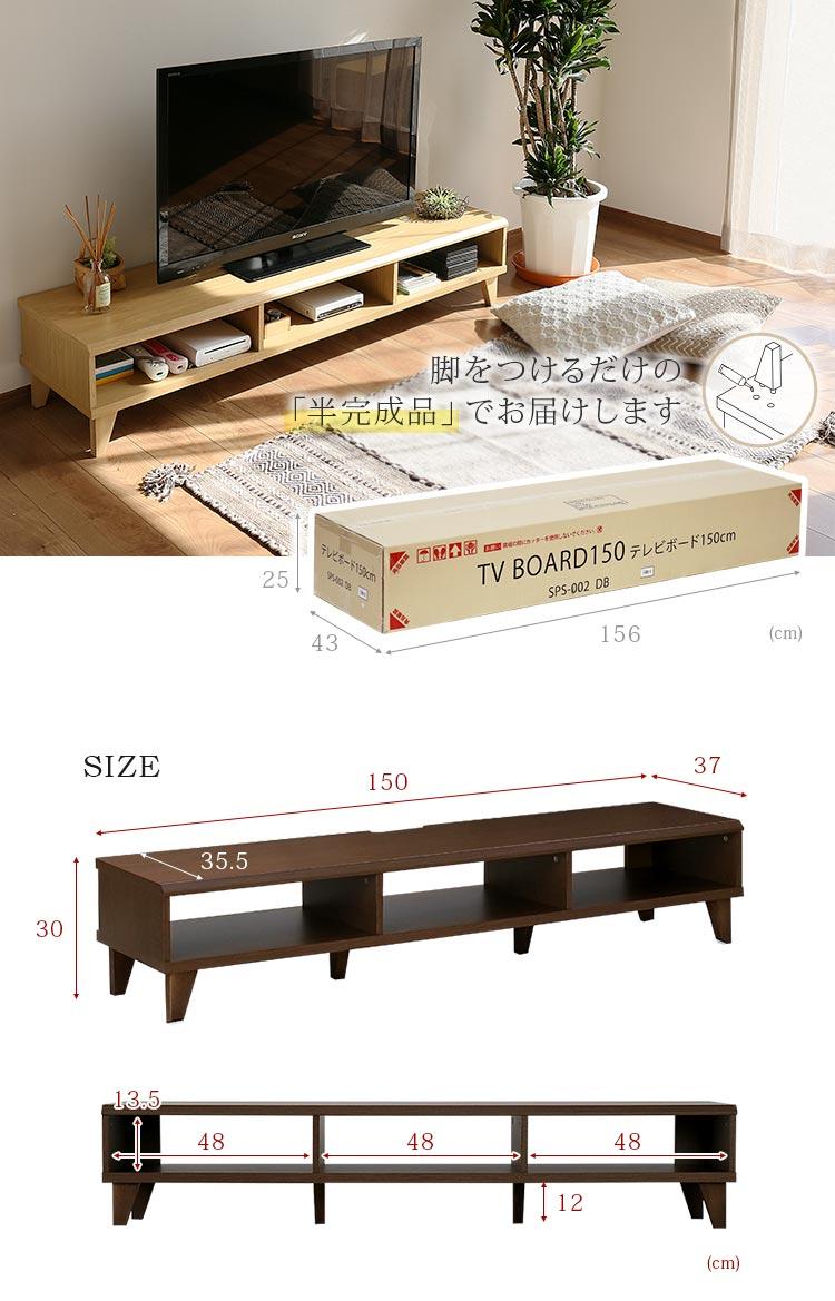 オープンタイプのシンプルテレビボード デルタ DELTA 半完成品 サイズ