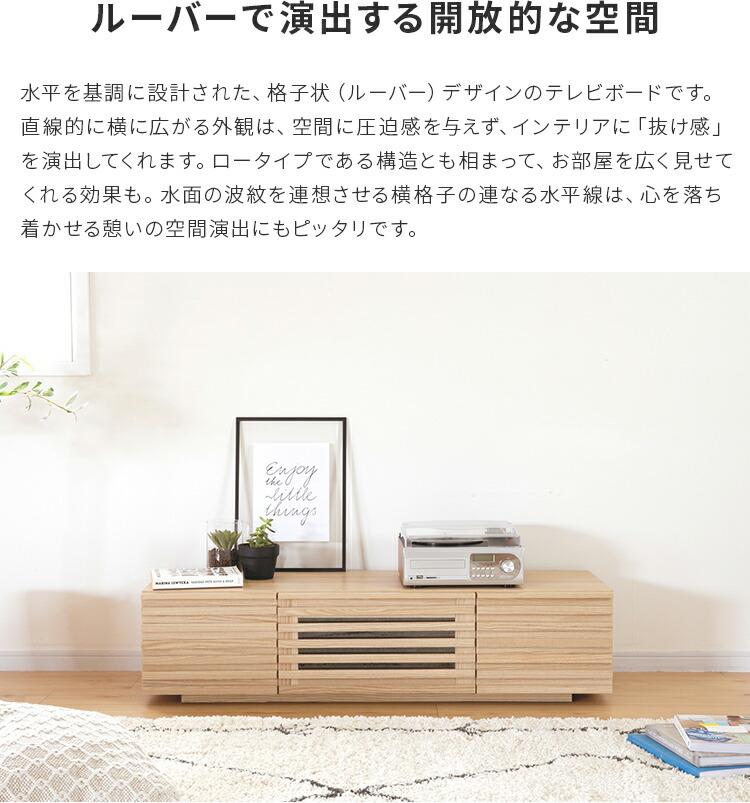 ルーバーデザイン ロータイプ テレビボード テレビ台 120cm 幅
