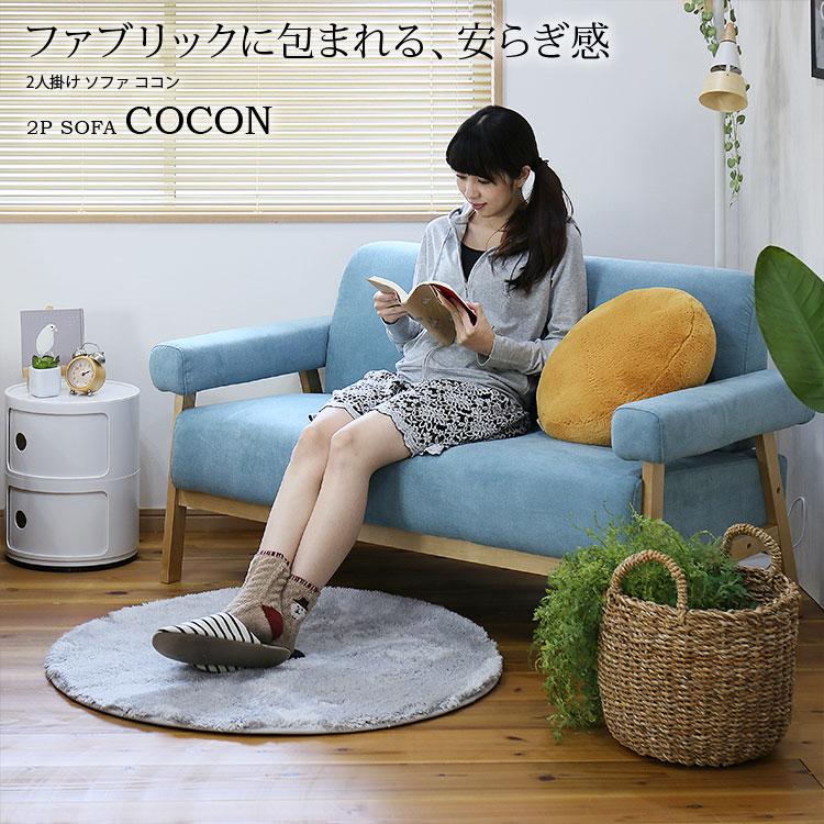北欧風ソファ 二人掛け ココン cocon ファブリックに包まれるやすらぎ感