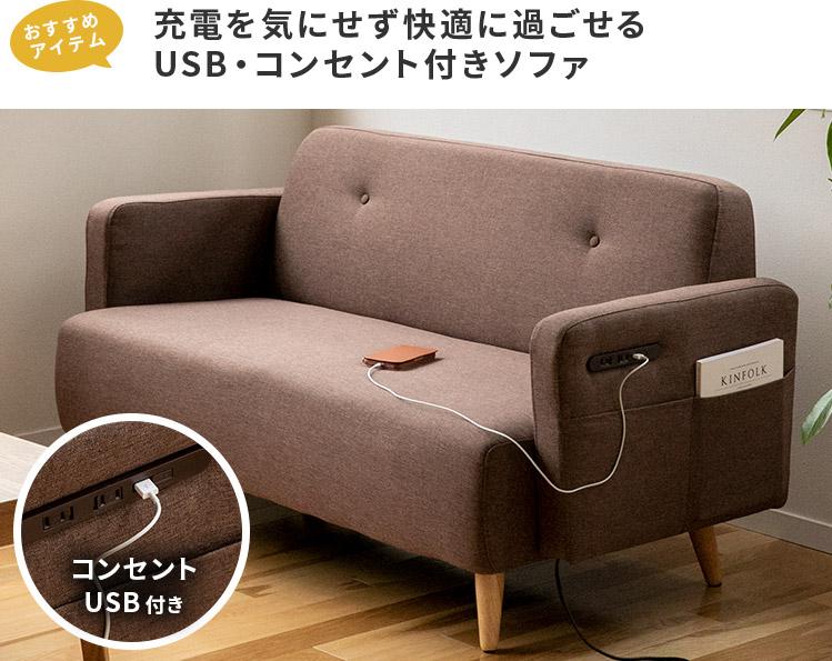USB・コンセント付2人掛けソファ