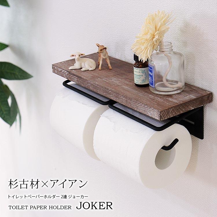JOKER シリーズ トイレットペーパーホルダー 2連