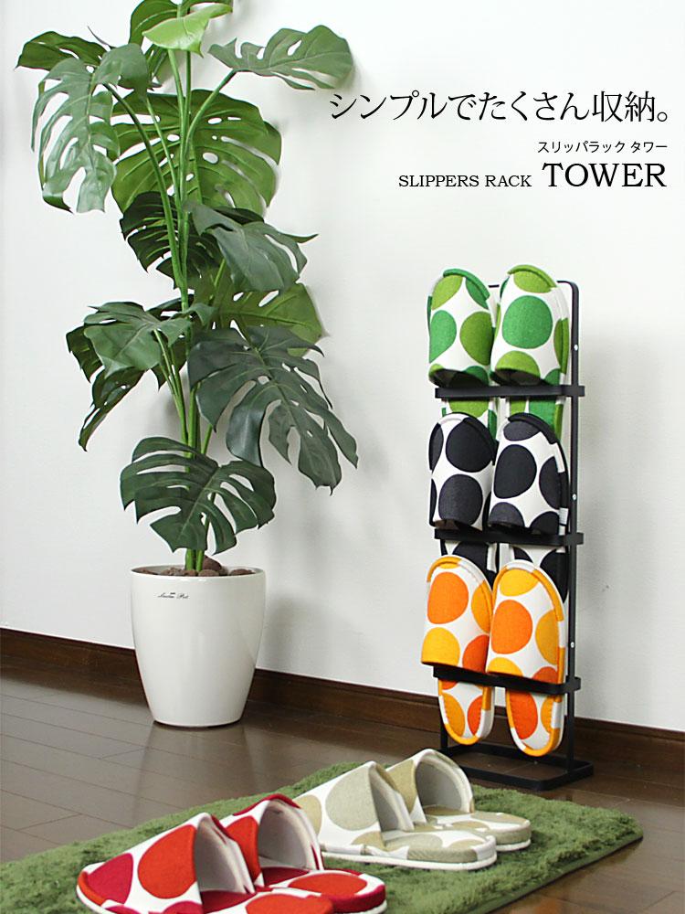 スリッパラック TOWER[タワー] 山崎実業