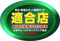 安心・安全なネット販売サイト 適合店 業界実施基準 日本チェーンドラッグストア協会 JACDS